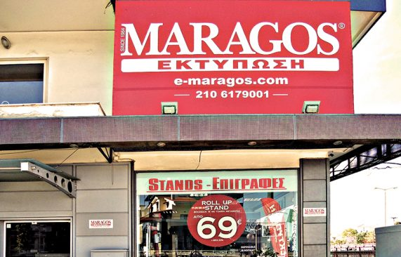 MARAGOS ΕΚΤΥΠΩΣΕΙΣ