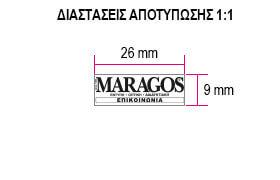 Trodat 4910 26x9mm